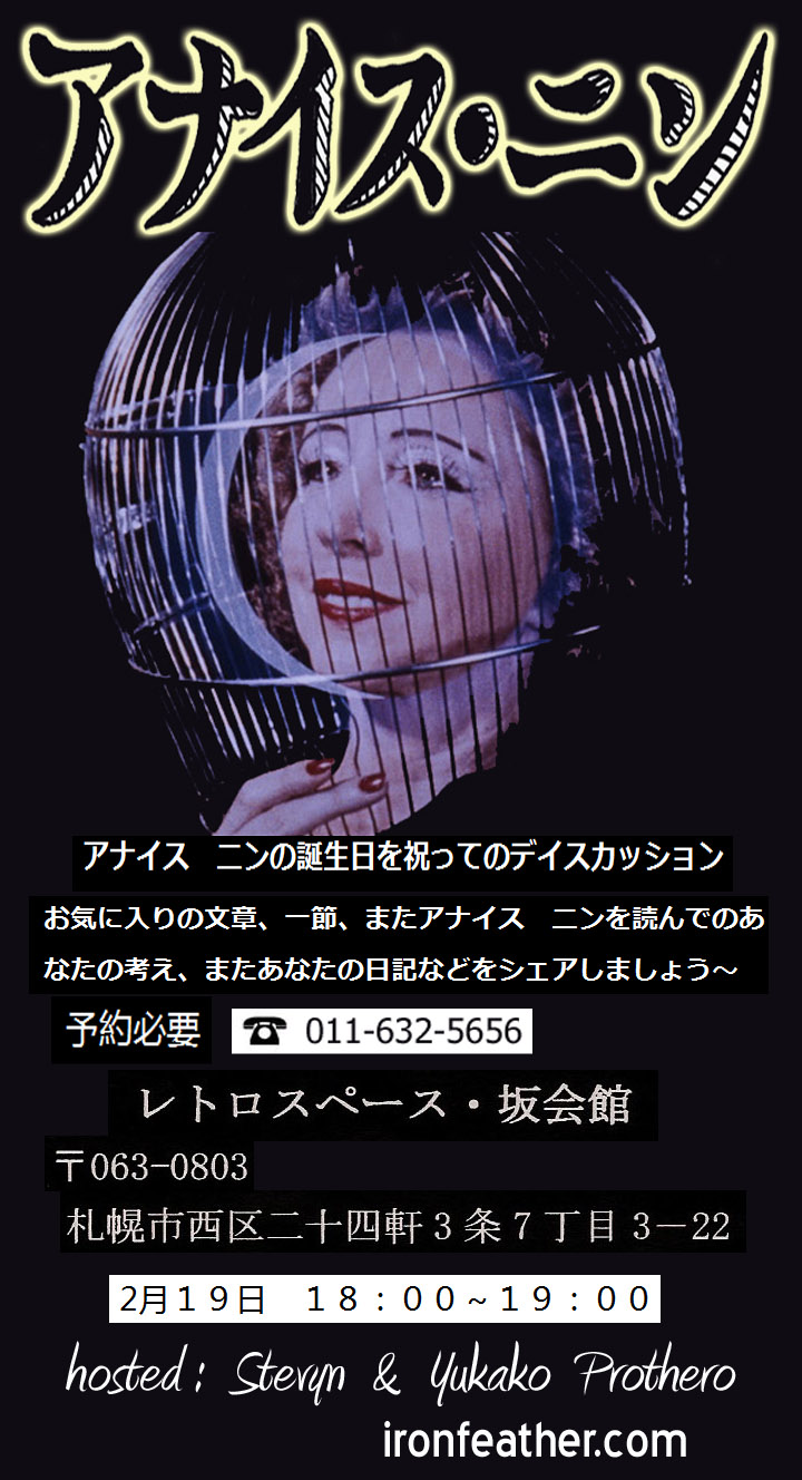 anais nin birthday celebration in sapporo japan